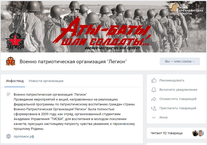 Обращение к ВКонтакте